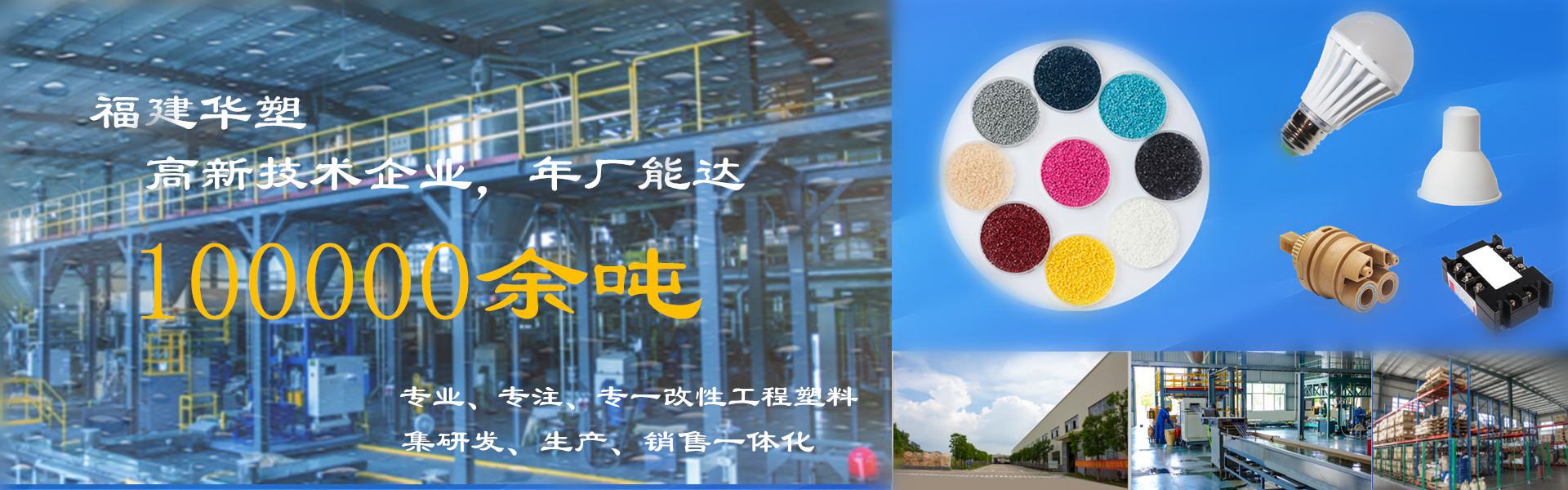 福建华塑新材料有限公司